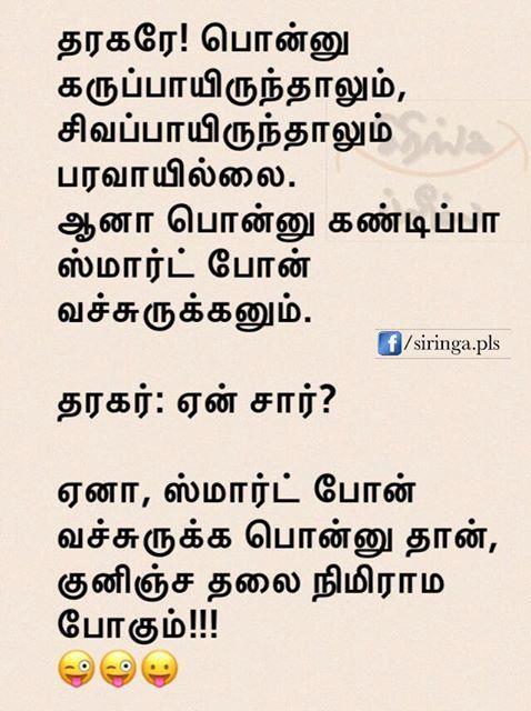 Tamil marriage broker joke