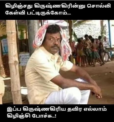 Kilinjudhu Krishnagiri