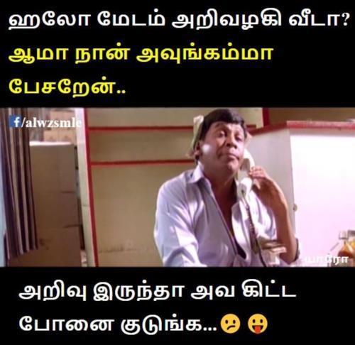 Tamil arivu joke
