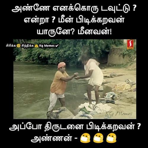 Goundamani Senthil fish joke