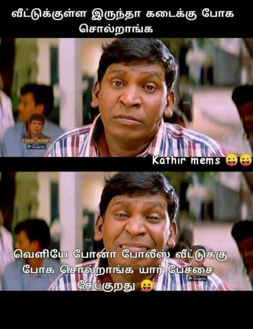 My mems 😝 கொரொனோவால இந்தியாவே கஷ்டபடுது 😒  கதிர் 9171765870