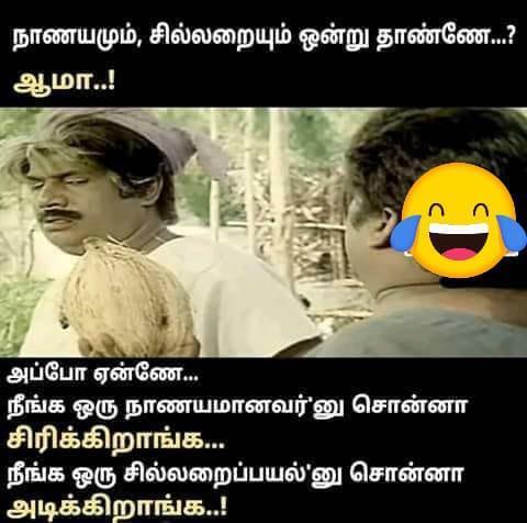 Naanayam Vs. Chillarai Goundamani Senthil kadi joke