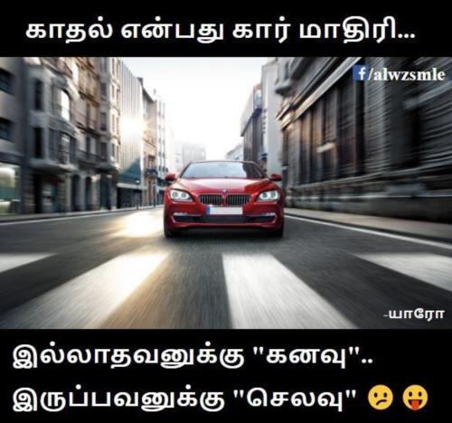 Kadhal Vs. Car