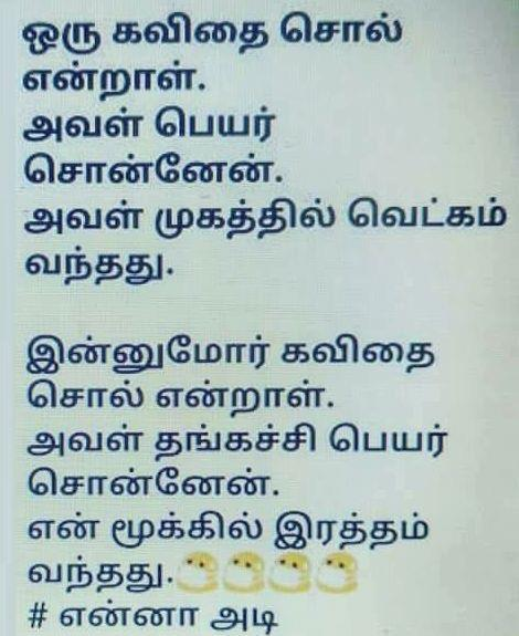 Tamil Sms Tamil Messages Sms In Tamil Jokes   Holidays OO