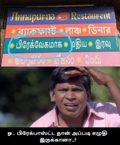 Funny nameboard Tamil meme hotel