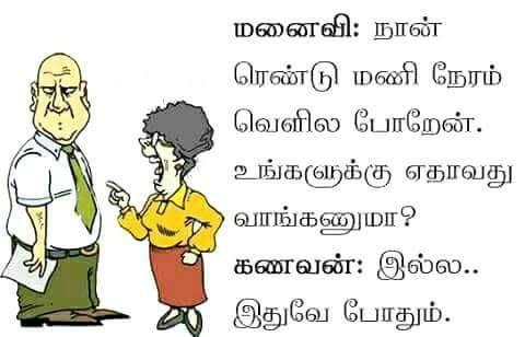 Kanavan Manaivi Joke