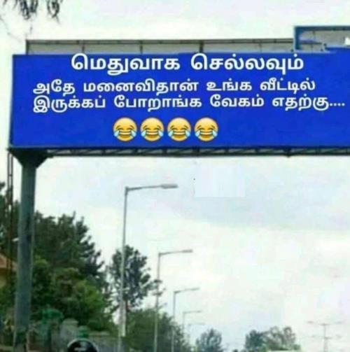 Drive slow Tamil meme