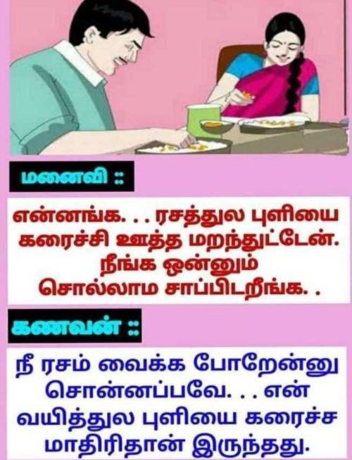husband and wife rasam meme