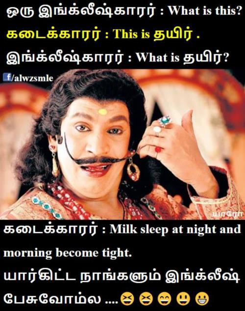 Vadivelu Engligh Joke