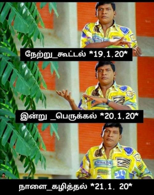 Date comedy pongal