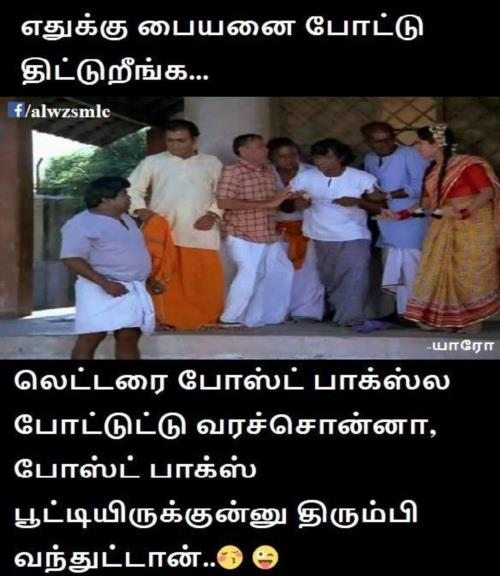 postbox goundamani senthil joke