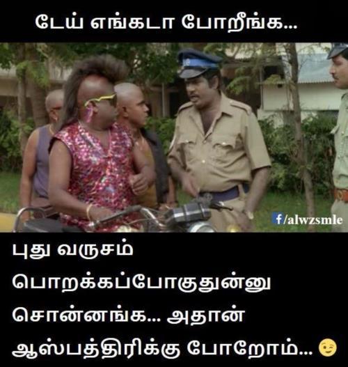 New year Goundamani Senthil joke