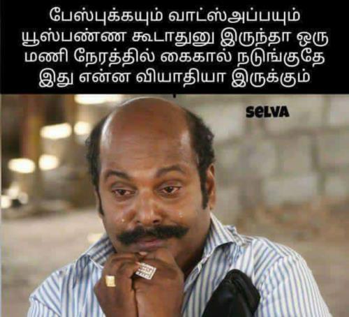 Facebook Whatsapp meme - Tamil Memes
