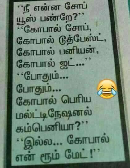 Gopal palpodi joke